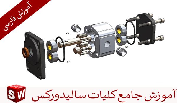 دوره آموزشی جامع سالیدورکس به زبان فارسی