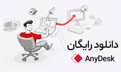 دانلود رایگان نرم افزار Anydesk