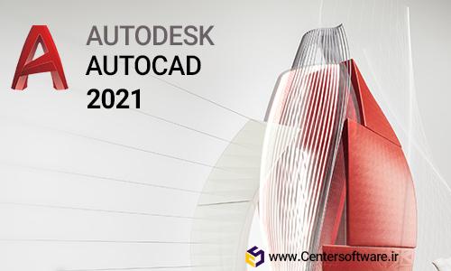 خرید نرم افزار اتوکد 2021 از بانک نرم افزار مرکزی