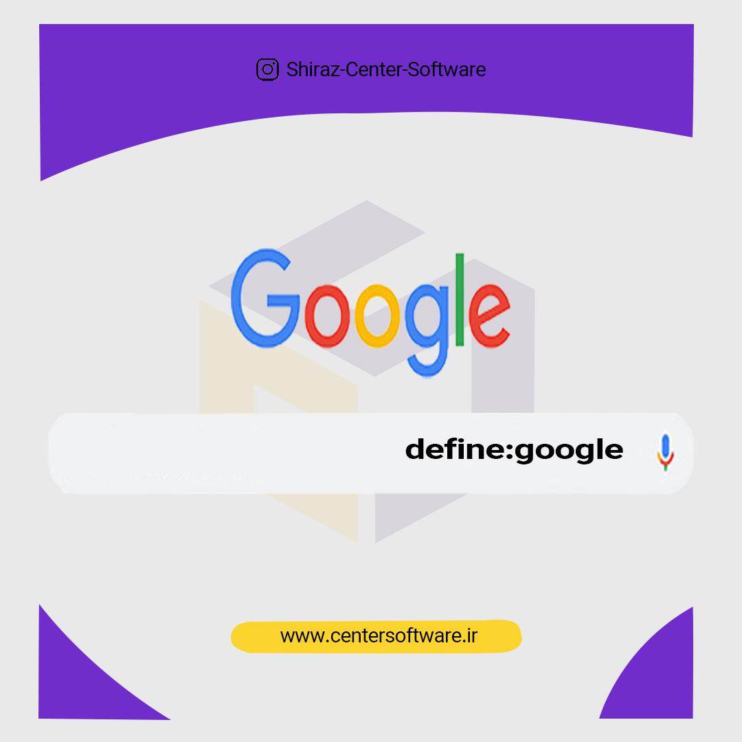 استفاده از :define در پیدا کردن معنی کلمه دز جستجوی حرفه ای گوگل