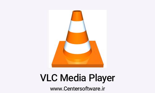 بهترین پخش کننده ویدیو رایانه ( VLC Media Player )