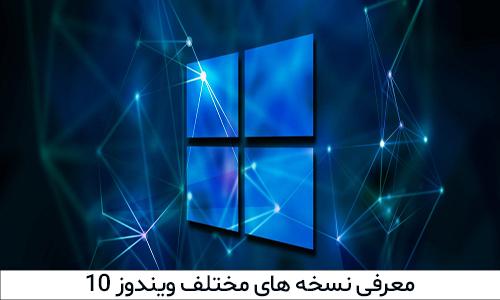معرفی نسخه های مختلف ویندوز 10