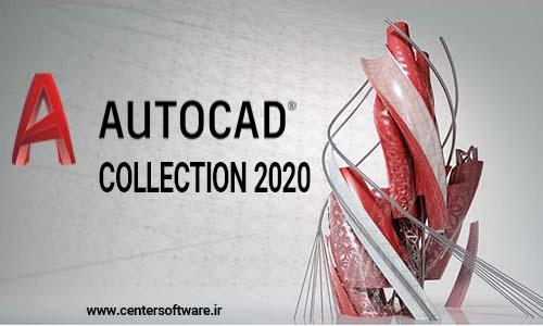 نرم افزار اتوکد Autocad collection 2020
