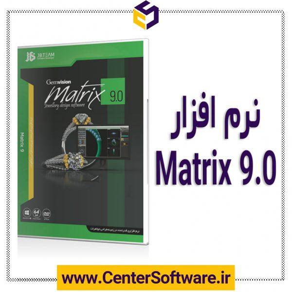 خرید نرم افزار ماتریکس 9 - matrix 9