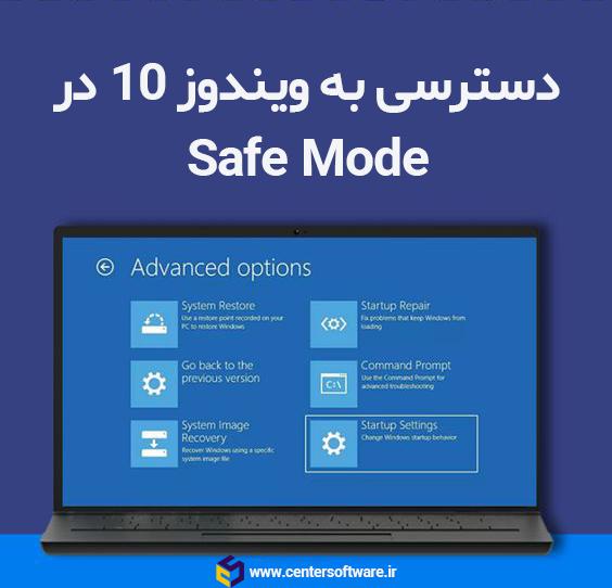 چگونه به Safe Mode دسترسی پیدا کنیم ؟