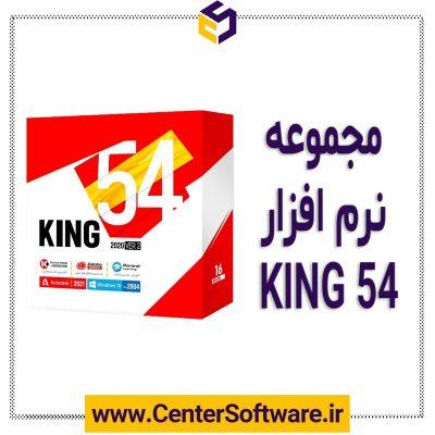 خرید مجموعه نرم افزاری king 54 | بانک نرم افزار مرکزی