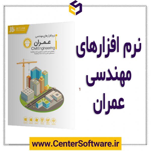 خرید مجموعه نرم افزار عمران 2019