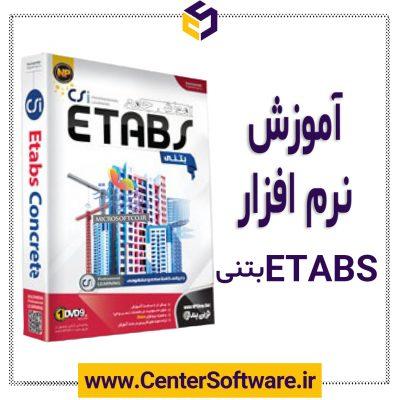 آموزش گام به گام نرم افزار ETABS بتنی