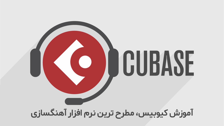 آموزش گام به گام نرم افزار Cubase – پک ۲