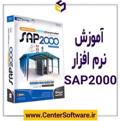 خرید آموزش SAP2000 نرم افزار آنالیز و طراحی سازه