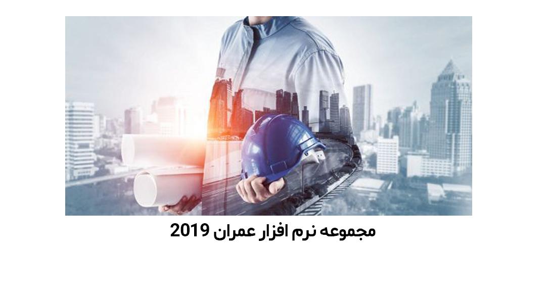 خرید مجموعه نرم افزار عمران