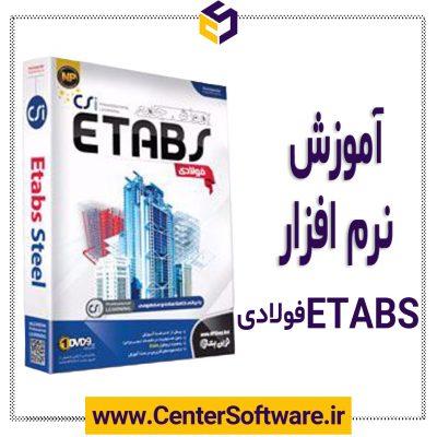 مشخصات ،قیمت و خرید نرم افزار Etabs فولادی