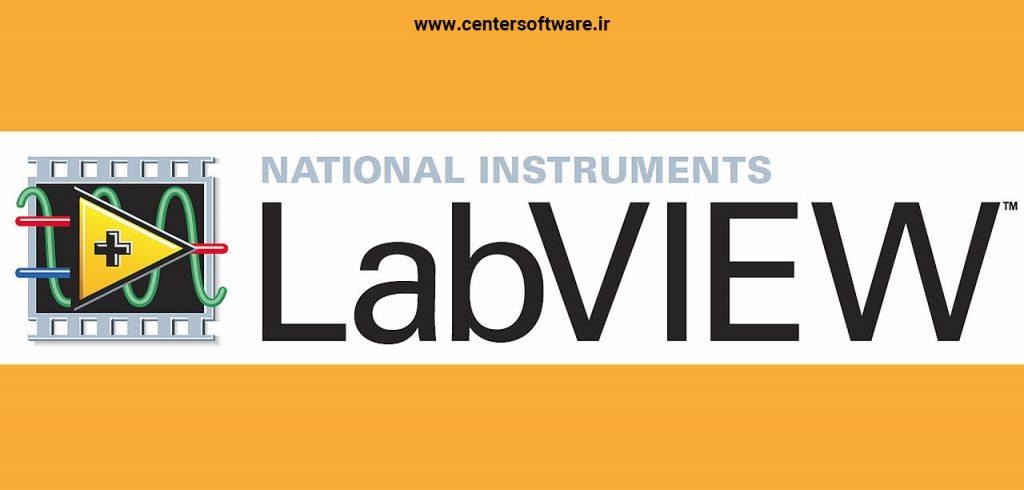 آنچه باید درباره نرم افزار لب ویو ( Lab VIEW ) بدانیم