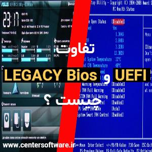 UEFI و Legacy BIOS چه تفاوت هایی با هم دارند و چگونه به آنها دسترسی پیدا کنیم ؟