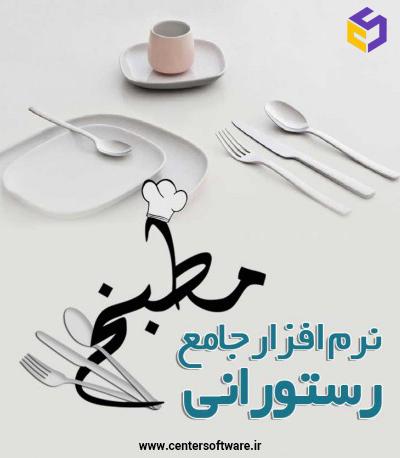 خرید نرم افزار جامع رستوران و فست فود مطبخ در شیراز