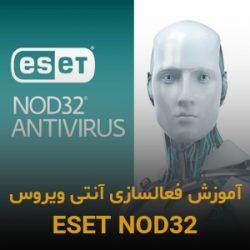 آموزش اکتیو کردن لایسنس اورجینال آنتی ویروس نود 32 | بانک نرم افزار مرکزی