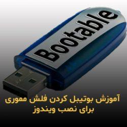 آموزش بوتیبل کردن فلش با نرم افزار Power ISO و نصب ویندوز