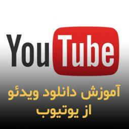 آموزش ساده ترین روش های دانلود ویدئو از youtube | بانک نرم افزار مرکزی