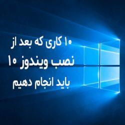 10 کار ضروری که بعد از نصب ویندوز 10 باید انجام دهیم