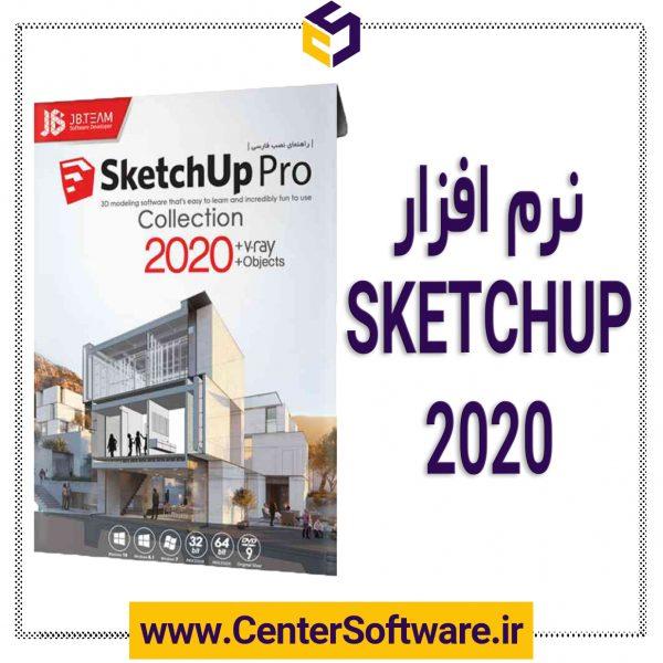 بررسی مشخصات و خرید نرم افزار SketchUp Pro 2020   بانک نرم افزار مرکزی
