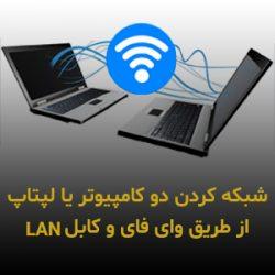 شبکه کردن دو کامپیوتر یا لپتاپ از طریق وای فای و کابل LAN