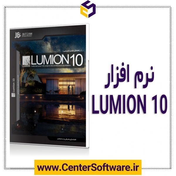 مشخصات ،قیمت و خرید نرم افزار Lumion 10