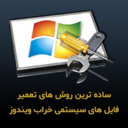 ساده ترین روش های تعمیر فایل های سیستمی خراب ویندوز