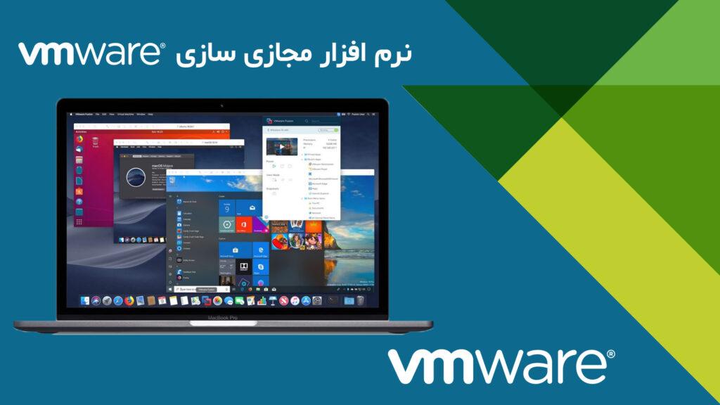 مهمترین ویژگی های اضافه شده به نرم افزار 15 VMWare