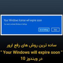 ساده ترین روش های رفع ارور Your Windows will expire soon در ویندوز 10