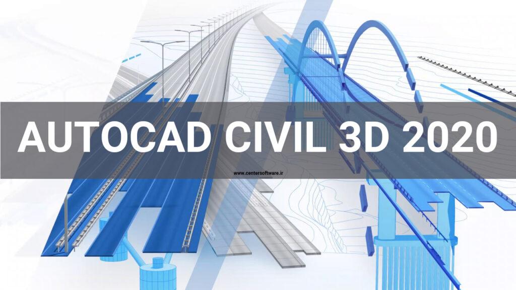 خرید کالکشن Civil 3D 2020