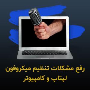 آموزش رفع مشکلات تنظیم میکروفون کامپیوتر و لپتاپ