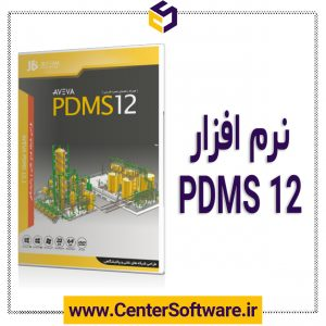 مشخصات ،قیمت و خرید نرم افزار AVEVA PDMS 12