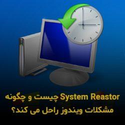 برنامه system reastore چیست و چگونه مشکلات ویندوز را حل می کند ؟