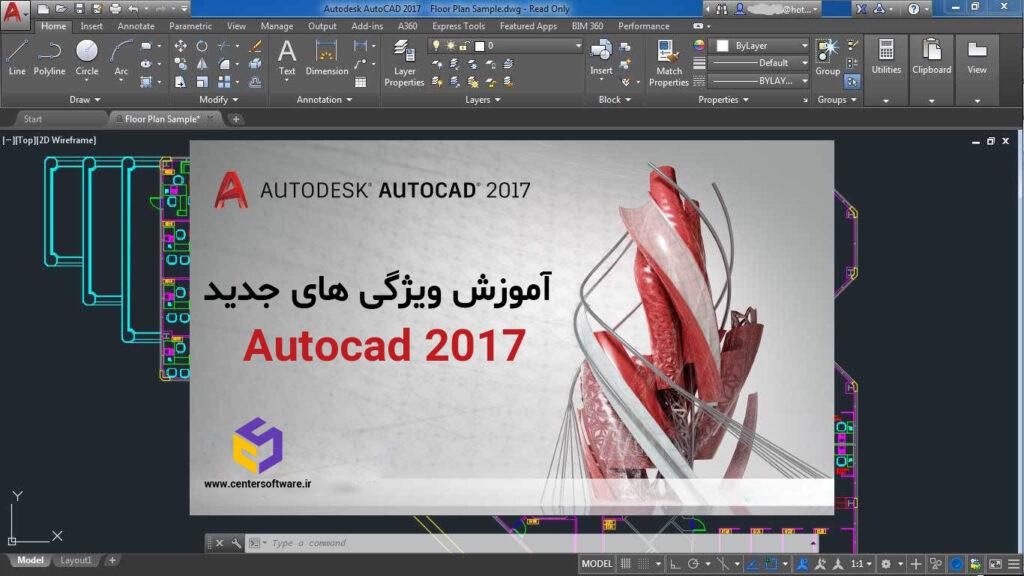 دوره فارسی آموزش ویژگی های جدید اتوکد ۲۰۱۷