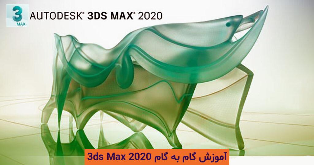 آموزش 3ds Max 2020 مبتدی تا حرفه ای