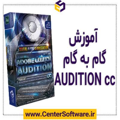 خرید آموزش آدیشن سی سی به فارسی و پروژه محور