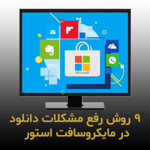 9 روش رفع مشکلات دانلود در مایکروسافت استور