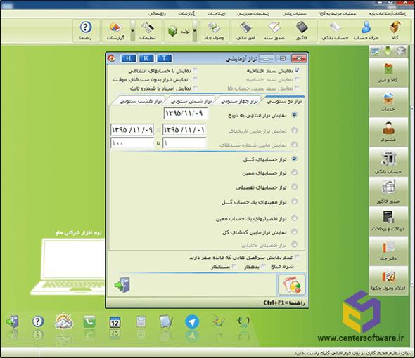 خرید نرم افزار حسابداری هلو شرکتی پیشرفته - کد 23