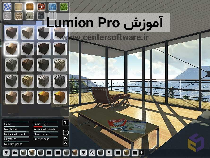 دوره آموزش لومیون 10 - Lumion به زبان فارسی