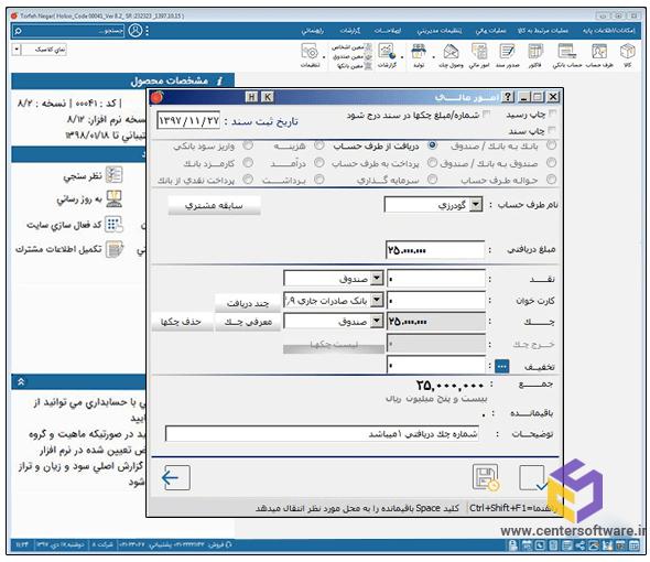 خرید نرم افزار حسابداری هلو فروشگاهی - ساده ( کد 11 )