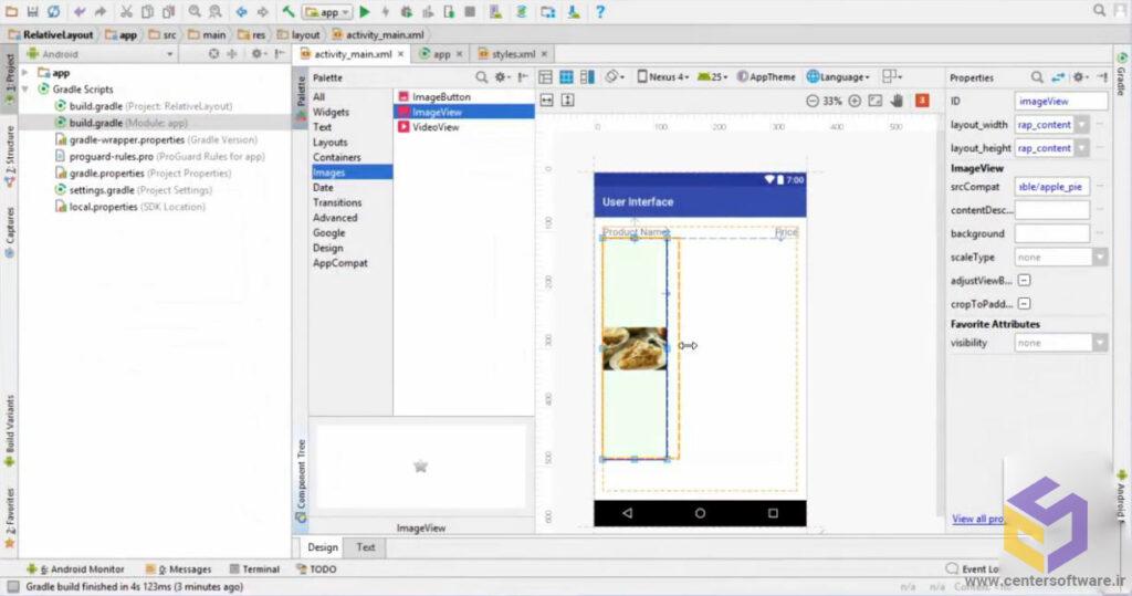 طراحی یک رابط کاربری در آموزش برنامه نویسی اندروید android studio