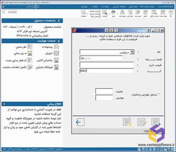 خرید نرم افزار حسابداری هلو شرکتی ساده - کد 21