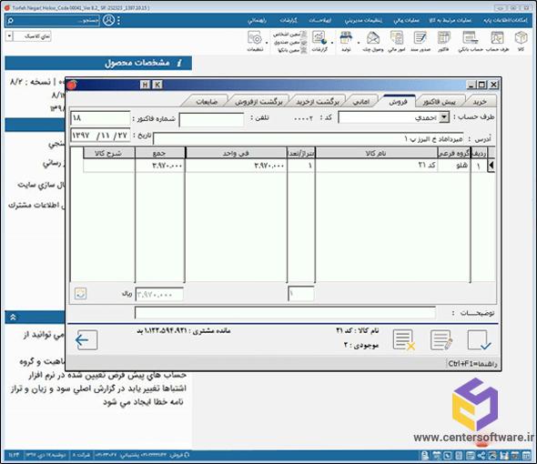 خرید حسابداری هلو فروشگاهی - پیشرفته ( کد 13 )