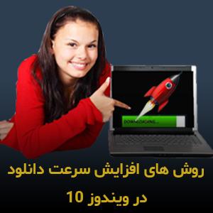 روش های افزایش سرعت دانلود در ویندوز 10