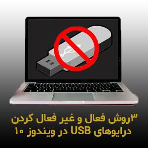 3 روش فعال و غیر فعال کردن درایو USB در ویندوز 10