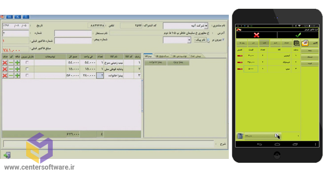 خرید نرم افزار حسابداری رستوران هلو همراه با سفارش گیر اندروید