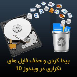 چگونه فایل های تکراری را در ویندوز 10 پیدا و حذف کنیم ؟