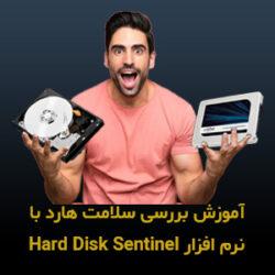 آموزش بررسی سلامت هارد با نرم افزار Hard Disk Sentinel
