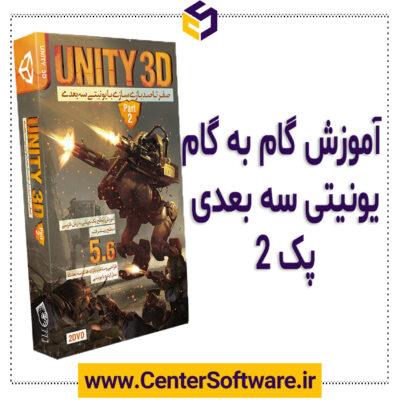 خرید آموزش بازی سازی با unity 3D – پک ۲