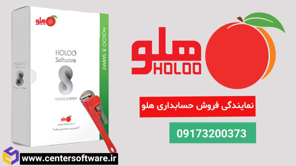 مزیت های خرید حسابداری لوازم یدکی هلو در فارس
